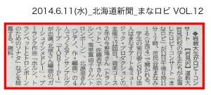 20140611_北海道新聞_まなロビ VOL.12