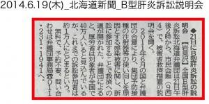 20140618_北海道新聞_B型肝炎訴訟