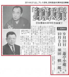 20140621_フ゜レス空知_90周年