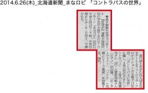 20140626_北海道新聞_まなロヒ゛