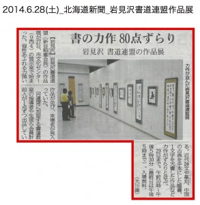 20140628_iwamizawasyodourenmeiten