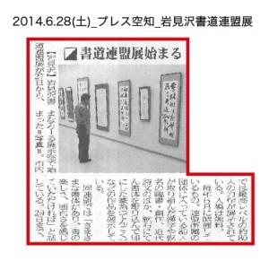 20140628_フ゜レス空知_岩見沢書道連盟展
