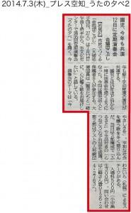 20140703_フ゜レス空知_うたの夕へ゛2