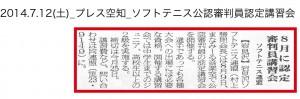 20140712_フ゜レス空知_ソフトテニス審判員講習会