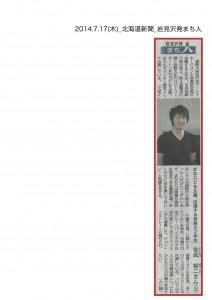 20140717_iwamizawahatsumathbito