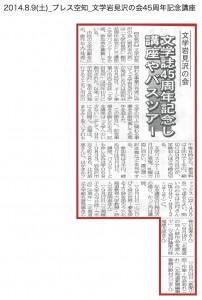 20140809_bungakuiwamizawanokai45syuunenkinenkouza