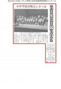 20140813_press_NHKkonnku-ru