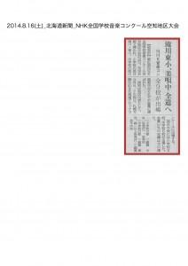 20140816_NHKzenkokugakkouonngakukonku-ru