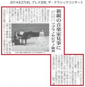 20140827_フ゜レス空知_クラシックコンサート
