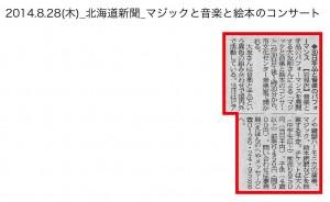 20140828_doshin_ootomotuyosi