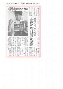 20140830_press_chiikisaiseifo-ramu