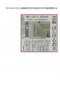 20140831_iwamizawagakuseisyodousekigakitaikai