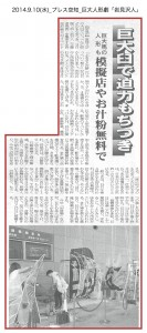 20140910_press_iwamizawajin