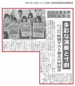 20140913_プレス空知_岩西吹奏楽局定期演奏会