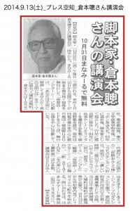 20140913_press_kuramotosou