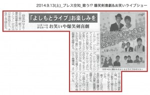 20140913_press_owarai