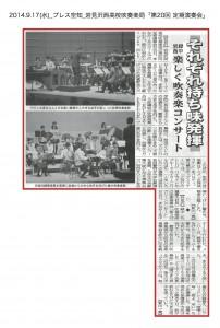 20140917_iwamizawanishikou[dai20kaiteikiensoukai]