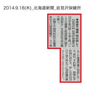 20140918_北海道新聞
