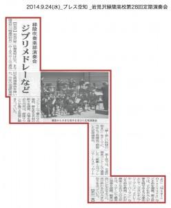 20140924_iwamizawaryokuryoukoukoudai28kaiteikiensoukai