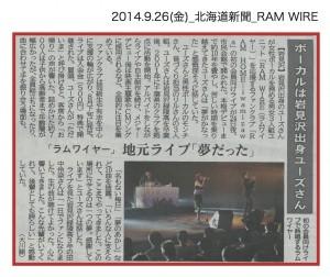 20140926_doshin_ramhome