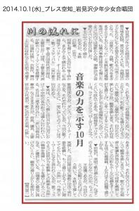 20141001_iwamizawasyounennsyoujogassyoudan