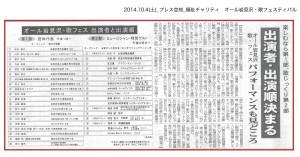 20141004_hukusityarithi alliwamizawa:uta festival