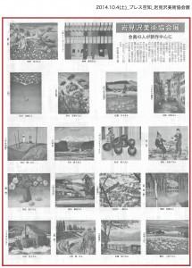 20141004_iwamizawabijutsukyoukaiten