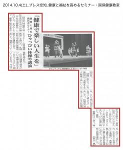 20141004_kenkoutohukusiwotakamerusemina-:kokuhokenkoukyousitu