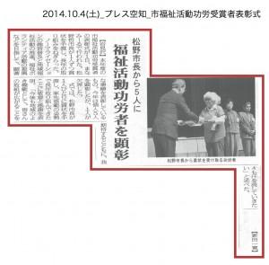 20141004_shihukushikatsudoukourousyajusyousyahyousyousiki