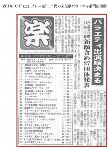 20141011_shiminnobunkasaibaraethibumonsyutuenjun