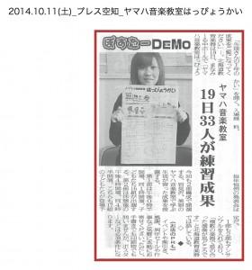 20141011_yamahaongakukyousituhappyoukai