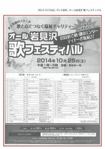 20141015_alliwamizawautafestival