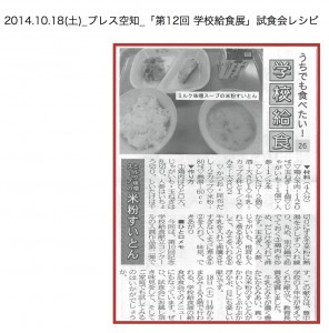 20141018_dai12kaigakkoukyuusyokutensisyokukairesipi