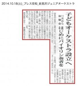 20141018_iwamizawajunioro-kesutora