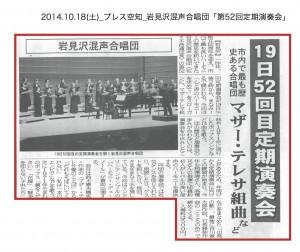 20141018_iwamizawakonseigassyoudan