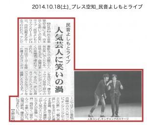 20141018_minonyoshimotoraibu