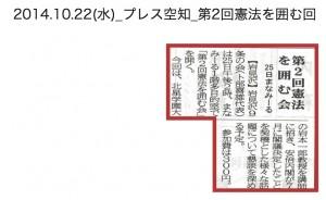 20141022_dai2kaikenpouwokakomukai