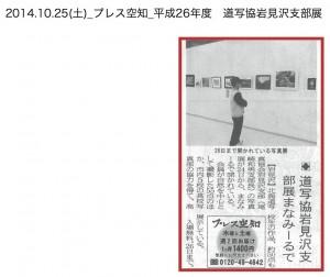 20141025_heisei26nenndodousyakyouiwamizawasibutenn(puresu)