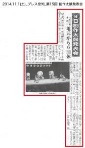 20141101_フ゜レス空知_創作太鼓発表会