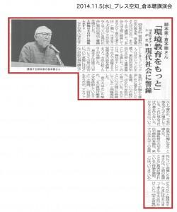 20141105_kuramotosoukouenkai