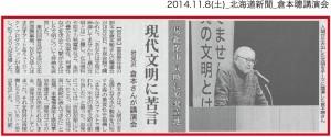 20141108_フ゜レス空知_倉本聰講演会