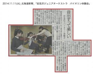 20141111_iwamizawajunioro-kesutorabaiorinntaikennkai