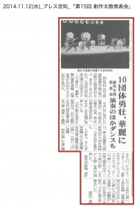 20141112_「dai15kaisousakutaikohappyoukai」
