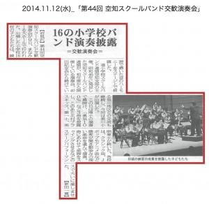 20141112_「dai44kaischoolbandokoukannennsoukai」