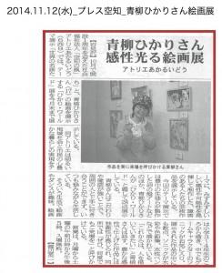 20141112_aoyagihikarisankaigatenn
