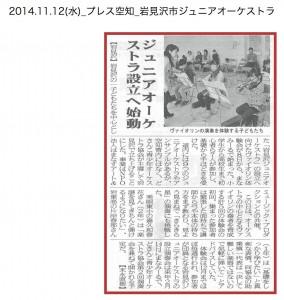 20141112_iwamizawashijunioro-kesutora