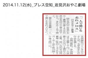 20141112_oyakogekijou
