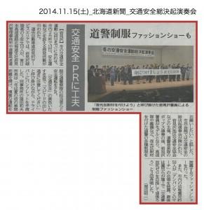 20141115_doshin_kotuanzen