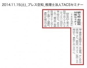 20141115_press_TACS