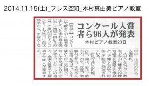 20141115_press_kimurapiano